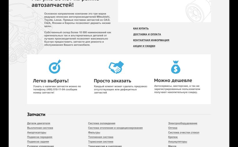 zapchast_mainpage_login_v4.3